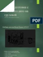 Переподготовка водителей Лабораторная работа№4_