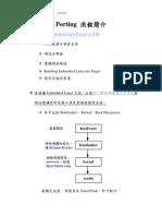 2010_Ubuntu_林可昀_porting學習筆記(一)