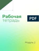 Рабочая Тетрадь, 2 Модуль