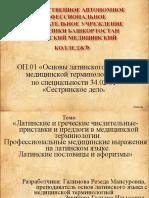 Латинские и греческие числительные-приставки в медицинской терминологии