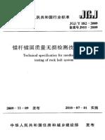 JGJT182-2009_锚杆锚固质量无损检测技术规程_结构规范