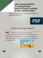 Создание Селекционного Центра ТОО Кызылшокы