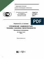 ГОСТ Р 27.301-2011