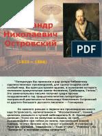 Урок 2. Александр  Николаевич Островский
