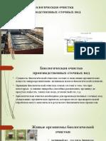 Цунов Э. И. Оистка сточных вод (1)
