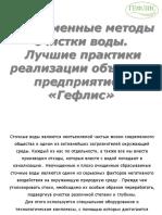 13 Роденко ООО Гефлис