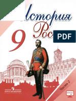 Торкунов А.В. (ред.) История России. 9 класс. Часть 1