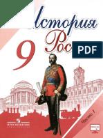 Торкунов А.В. (ред.) История России. 9 класс. Часть 2