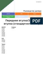 insrukciya-roizvodielya-33441-300-3-86
