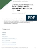 sapland_эдо_настройка в SAP