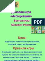 деловая игра Ассоциации