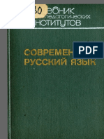 savremeni ruski jezik
