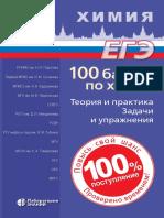 100 Баллов По Химии Полный Курс Для Поступающих в Вузы