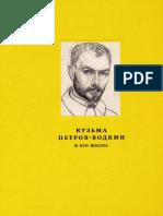 Звенигородская Н. Александр Лаппо-Данилевский