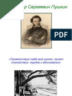 Мини-презентация - 'Пушкин в Михайловском'