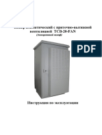 1. Шкаф Климатический Аппаратный Tcb-20u-Fan