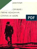 Ernest Miller Kheminguey Rasskazy Proschay Oruzhie 33 Pyataya Kolonna Starik i More