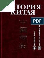 Vasilyev L S Lapina Z G Melixetov a v Pisarev a a Istoria Kitaya