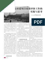 医院基建项目绩效评价工作的实践与思考 - 浙江省财政厅