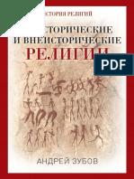 Zubov_-_Istoria_religiy_-_2017