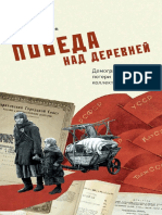 Maxudov_Sergey_-_Pobeda_nad_derevney_Demograficheskie_poteri_kollektivizatsii_-_Biblioteka_Fonda_Liberalnaya_missia__-_2020
