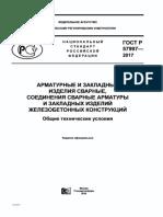 ГОСТ57997-2017