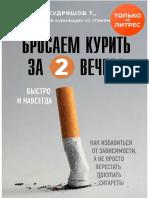 Кудряшов Т. - Бросаем курить за два вечера (Книги-консультанты по вашему здоровью) - 2020