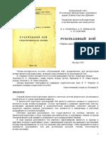 РБ-1. Полетика и Др. 1985