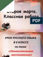 относит. местоимения(1)