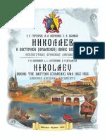 Nikolaev during the Eastern (Crimean) War 1853–1856