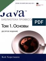 Хорстманн К., Корнелл Г. - Java. Библиотека Профессионала. Том 1. Основы - 2016