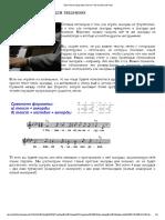 Простые аккорды для пианино _ Музыкальный класс