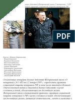 Patrushevu Fayzullinu Osujdennomy Voenniv Sudom Veteranu Boevix Deystviy Garantiruetsya Sotsialnaya Zashita 140 Str (1)