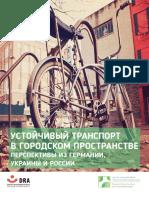 Ustojchivyj-transport-v-gorodskom-prostranstve