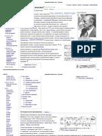 двенадцатитоновой технике - Википедия