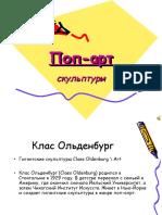 Поп-арт