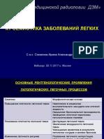 КТ Семиотика Заболеваний Легких-1