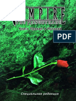 VtM RE CoreBook