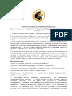 Konspekt 5 Obschestvo Sots Instituty Progress Globalizatsia