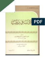 Al Adab Fi Rajab