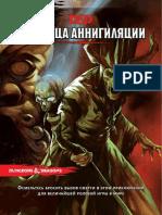Httpsdungeonsanddragons.ruadVENTURESTomb20of20Annihilation20RUS.pdf