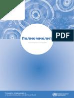18_WHO_SurveillanceVaccinePreventable_18_Polio_Russian_R1