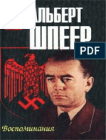 Альберт Шпеер. Воспоминания by Альберт Шпеер (Z-lib.org)