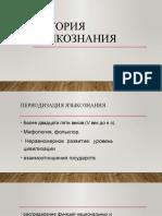ISTORIYa_YaZYKOZNANIYa