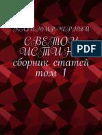 СВЕТОЧ ИСТИНЫ сборник статей том1