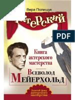 Книга Актёрского Мастерства. Всеволод Мейерхольд