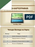 Обучающие материалы - Рейв-Картография (полный курс)