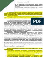 Пенсионная Система РФ (1)