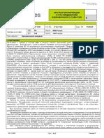 Материал Расследования Ас с Вс а321 Neo Vq-bgu 29.12.2020