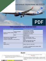 Типы разрешенных полетов на А320
